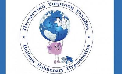 Πνευμονική Υπέρταση Ελλάδας