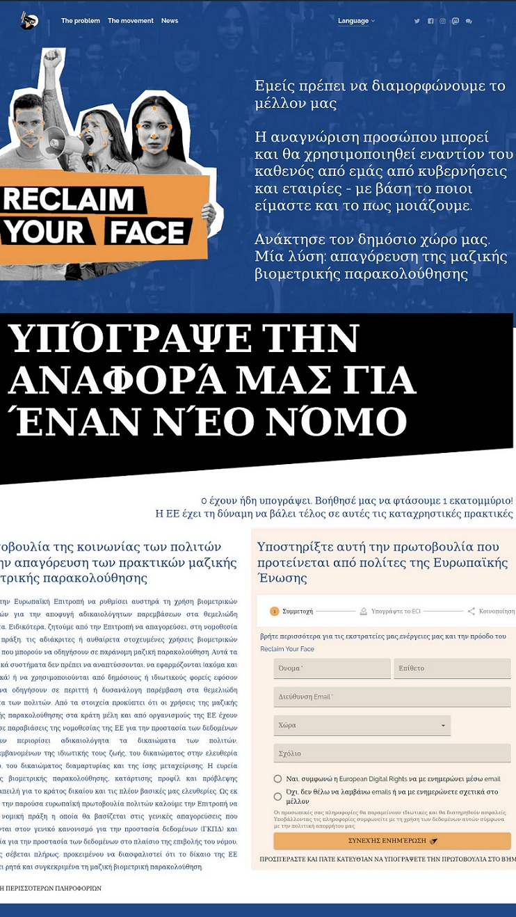 ECI Homepage EL - Reclaim Your Face 1