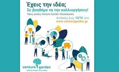 venture_garden