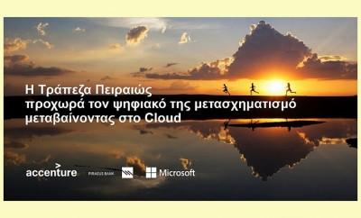 Accenture-Microsoft-PiraeusBank-Cloud-First-Greece-